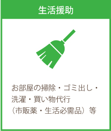 生活援助お部屋の掃除・ゴミ出し・洗濯・買い物代行(市販薬・生活必需品)等