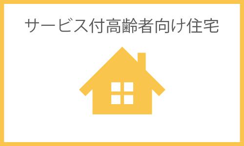 サービス付き高齢者住宅:滋賀県栗東市