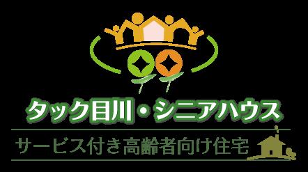 タック目川サービス付き高齢者向け住宅 | タックTAC